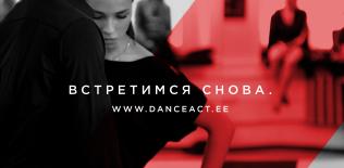 DanceAct возобновляет танцевальные и фитнес тренировки в своих студиях с 1-го июня!
